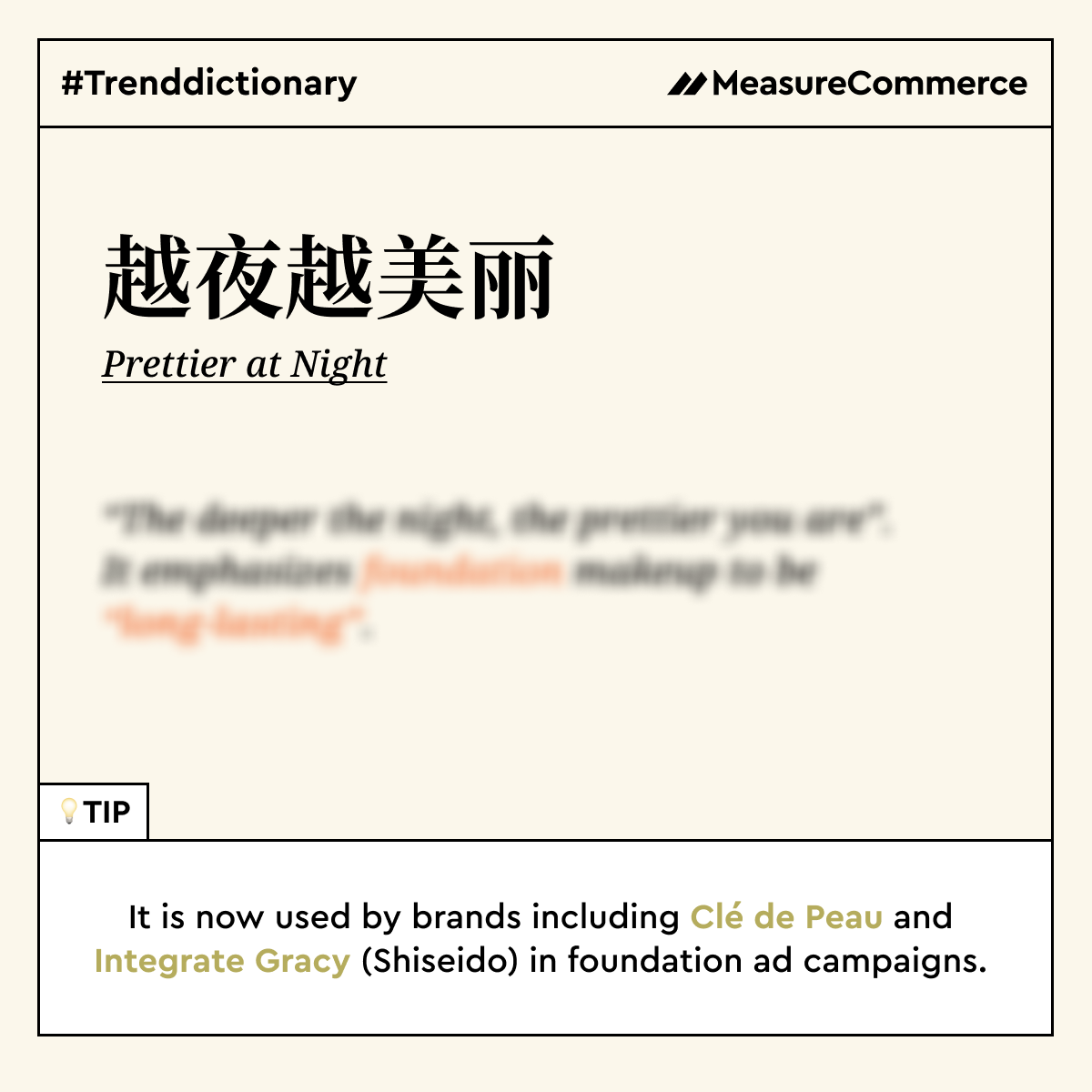 Cosmetics Marketing Tips  (Trendy Terms in Chinese)